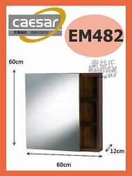 【東益氏】Caesar凱撒EM482實木活動鏡櫃浴室置物架/置物櫃『售電光牌.TOTO』
