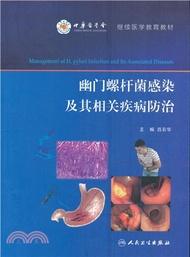 幽門螺桿菌感染及其相關疾病防治(簡體書)