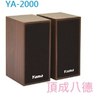 [現貨] YAMA 雅瑪 YA-2000 USB 兩件式多媒體喇叭