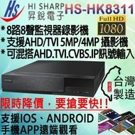 含發票~昇銳HS-HK8311 監視器主機 500萬 8路8聲 台灣製造 保固一年 H.265壓縮 昇銳主機 要搶要快