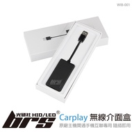 【brs光研社】WIB-001 無線Carplay 介面盒 無線Carplay介面盒 原車有線Carplay 轉無線