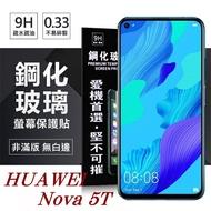 99免運 現貨 螢幕保護貼 華為 HUAWEI Nova 5T 超強防爆鋼化玻璃保護貼 (非滿版) 螢幕保護貼