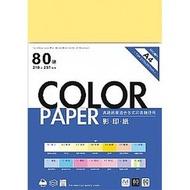 RA5024-05 金黃色(50入) 80P影印紙/色紙 SEASON