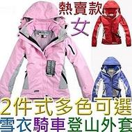 *vivi shop*特惠出清款-女成人歐美專櫃品牌-戶外休閒禦寒滑雪 衝鋒衣  騎車雨衣防潑水 登山防風抓絨外套 衝鋒衣/ 超低價 兩件式三穿法機能外套.