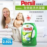 Persil寶瀅全效能洗衣凝露2.92L【GD0002】原裝進口 洗衣精