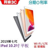 APPLE iPad 10.2吋 2019 (32G/128G) WiFi / LTE 平板【送 玻璃保護貼】第七代