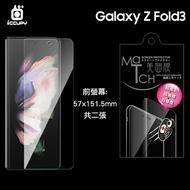 曲面膜 SAMSUNG 三星 Galaxy Z Fold3 5G SM-F9260【前螢幕】亮面螢幕保護貼 軟性 亮貼 亮面貼 保護膜