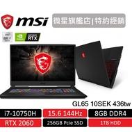msi 微星 GL65 10SEK 436tw 15吋 電競筆電 十代i7/8G/256+1T/RTX2060