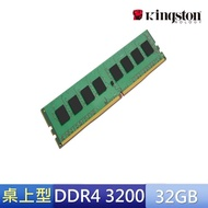 【Kingston 金士頓】★DDR4/3200_32GB PC記憶體(KVR32N22D8/32)