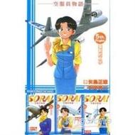 SORA!空服員物語01-05套書(完)