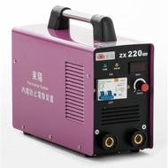 誌鑫電機 東陽 ZX220 直流變頻式電焊機 220V 附防電擊 超輕量 / 電焊機 200A
