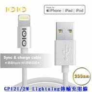 【IOIO】Lightning傳輸充電線 GP121/WT/2M(傳輸、充電、USB、認證、APPLE)