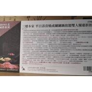 《莉蒂亞》晶華 三燔本家 平日壽喜燒或涮涮鍋雙人餐券 (善導寺站面交)
