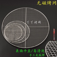 304不銹鋼燒烤網圓形加粗燒烤網片烤肉網篦子圓形 蒸網
