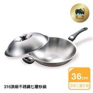 【正牛】頂級316不鏽鋼七層炒鍋 36cm(316 不鏽鋼 七層 炒鍋)