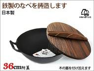 快樂屋♪《附鍋蓋》日本製南部鐵器本場盛岡 36cm 岩鑄 iwachu 中華鑄鐵炒菜鍋