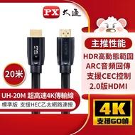 【PX 大通】UH-20M HDMI to HDMI 4K 60Hz公對公高畫質影音傳輸線20M連接線20米高速乙太網路線(電腦電視)