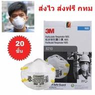 (x20 ชิ้น) 3M 8210 หน้ากากป้องกันฝุ่น ละออง N95,คล้องศรีษะ 20 ชิ้น/กล่อง