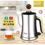 【Dr.AV 義式手沖溫控顯示細口快煮壺】304不鏽鋼 / 快煮壼 / 電茶壼 / WDK02BG