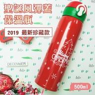 【APEX 】聖誕風304不鏽鋼彈蓋保溫杯500ml-紅色