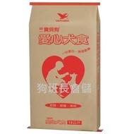 狗班長(免運)~統一寶貝狗~愛心犬食 40磅/18kg