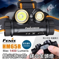 【【蘋果戶外】】FENIX 赤火 HM65R 雙光源三防鎂合金頭燈【1400流明】可充式 18650