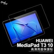 一般亮面 華為 MediaPad T3 10 *9.6吋 保護貼 保貼 軟膜 螢幕貼 平板螢幕 保護膜 貼膜