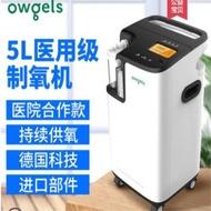 Ouges 5 liters oxygen concentrator household medical elderly women oxygen concentrator medical grade oxygen inhaler