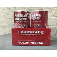 NISSAN 引擎積碳清洗AB組 積碳 除碳 噴油嘴 汽門 進排氣門 清洗