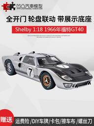 【金牌】1966年福特謝爾比GT40 MKII Shelby原廠1:18合金仿真金屬汽車模型