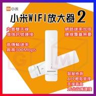 小米 米家 Wifi放大器2 分享器 路由器 極速300M 雙天線 訊號增廣增強 GM數位生活館