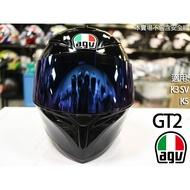 【摩托麻吉】AGV K3 SV K5 K5S 專用 GT2 原廠 配件 鏡片 #電鍍藍
