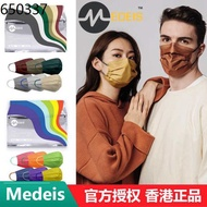 Face mask Hong Kong local version of Medeis Forest Dasi Color Color Rainbow Rope Star with Female Protective