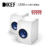 KEF 英國 LS50 旗艦Hi-Fi小型精巧揚聲器喇叭 書架喇叭 Wi-Fi 藍牙 台灣公司貨白色