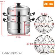 หม้อ หม้อสแตนเลส พร้อมส่ง หม้อนึ่งสแตนเลส 3 ชั้น ซึ้ง นึ่ง ซึง  ใช้ได้กับเตาแม่เหล็กไฟฟ้าได้ ขนาด  26ซม. 28ซม.  30 ซม.  JS-01-320-30CM