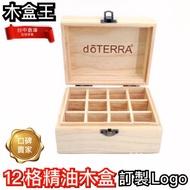 【木盒王】6/9/12格木盒🔥多特瑞doterra🔥木盒 收納盒 珠寶盒 精油收納 薰香 水氧機 發哥精油 木盒