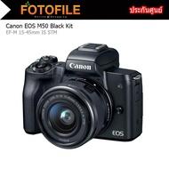 กล้องถ่ายรูป / กล้อง Canon กล้อง รุ่น Canon EOS M50 (Black) Kit 15-45 STM by FOTOFILE (ประกันศูนย์ไทย) / Mirrorless