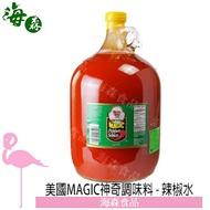 美國MAGIC神奇調味料 - 辣椒水  128OZ/瓶