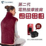 TX-HAWK三段控溫隨行電熱按摩舒壓毯