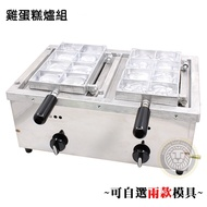 福興牌 雞蛋糕爐 (無鐵福龍處理/模具可任選二個)桶裝瓦斯 兩翻雞蛋糕爐 雞蛋糕模具 雞蛋糕 雞蛋糕爐 大慶餐飲設備