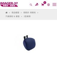 八成新  IMAGER-37 三型車頸