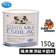 【小虎哥 快速出貨】美國貝克 [賜美樂頂級羊奶粉]羊奶粉 寵物通用羊奶粉 易消化吸收 低敏羊奶粉 150g