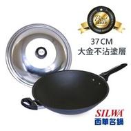 【SILWA 西華】冷泉超硬科技不沾炒鍋37cm(附組合蓋)