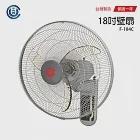 【中央興】風量大18吋單拉/飛刀葉片/風扇/風扇/壁扇/工業壁扇 F-184C
