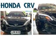 》傑暘國際車身部品《全新外銷版CRV 3代 3.5代 07 08 09 10 11 光導燈眉 R8 光條 魚眼大燈 實車