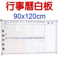 【BC912a】直式行事曆白板90x120cm/磁性月份白板 月份行事曆 白黑板