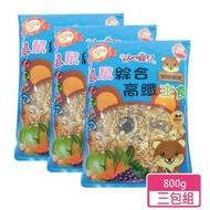 【貼心寵兒】鼠鼠綜合高纖主食800g/包 三包組(鼠飼料 倉鼠飼料 小鼠飼料)