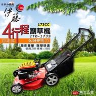 附發票~2019年 最新日本伊藤 20吋 四行程大型自走式割草機 ITO-173S 引擎173CC 引擎割草機 割草車