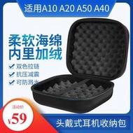 收納盒 適用羅技Astro A10 A20 A40 A50頭戴式吃雞游戲耳機收納包保護盒