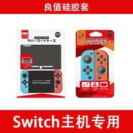 良值原裝任天堂Nintendo Switch手柄保護套 NS硅膠套 分體式 現貨